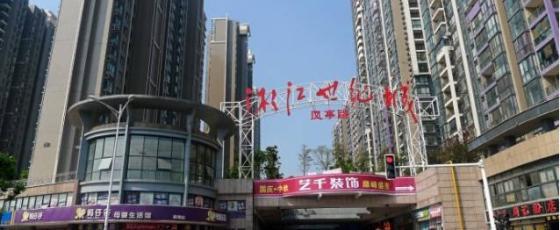 湘江世纪城