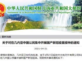 在几内亚中国公民自4月21日起集中开展新冠疫苗接种