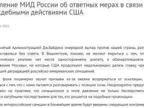 俄罗斯反制:驱逐同等数量美外交人员,禁止8名美官员入境
