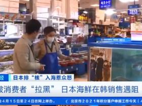 韩国民众拉黑日本海鲜,超市贴无日本海鲜告示