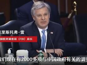 FBI每10小时启动一项对中国新调查