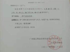 【珠江花城二期扶水岸】扶水岸燃气设备检修暂停供气通知