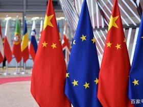 欧盟否认暂停批准中欧投资协定