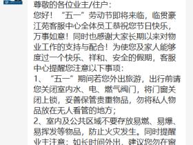 2021年五一劳动节假期温馨提示