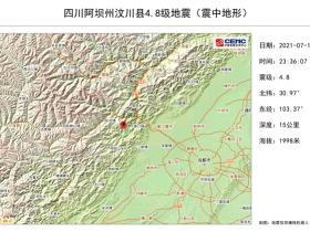 四川汶川县发生4.8级地震