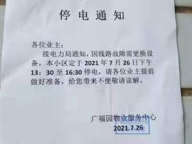 2021年7月26日:广福园小区停电通知
