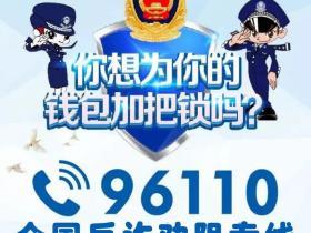 反电信网络诈骗专用号码客服电话:96110
