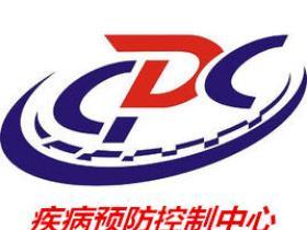 长沙市县两级疾控中心24小时值班电话