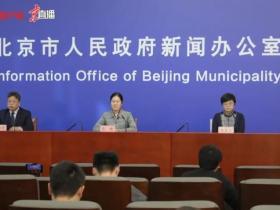 北京新增 1 例京外关联输入本地确诊病例,这几类人员请主动报备