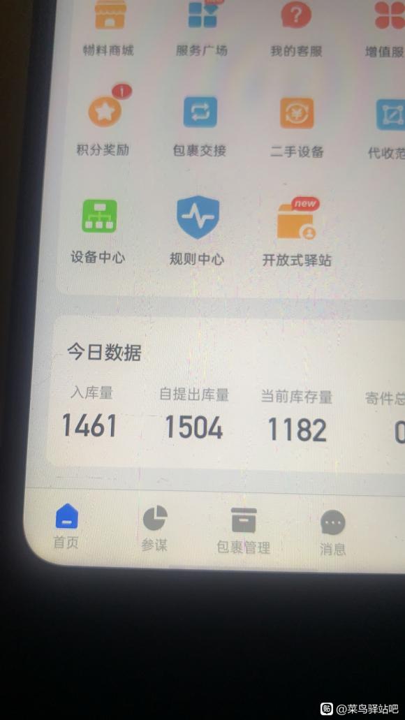苏州吴中区货件最多的驿站,每天1300到1500件,寄件每天35左右