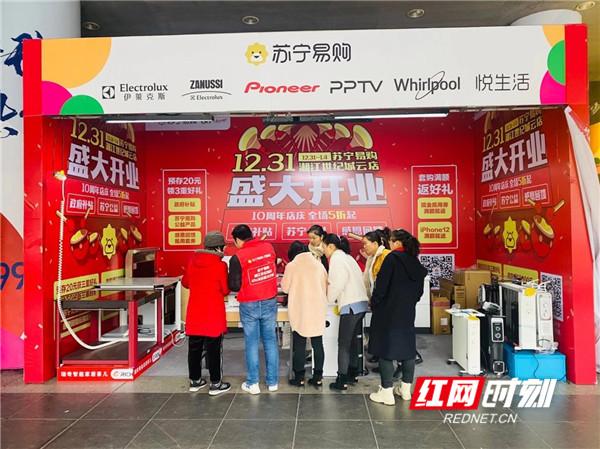 """加码""""1小时生活圈""""苏宁易购湘江世纪城云店重装开业"""