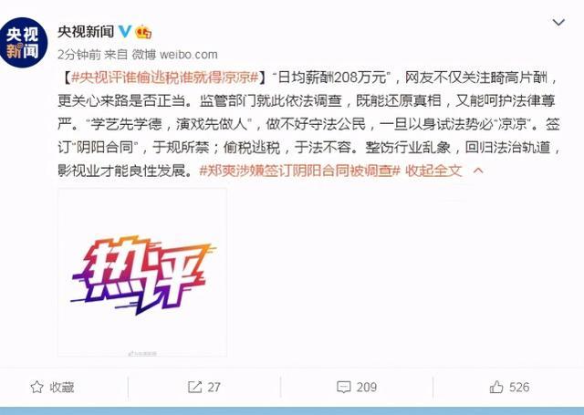 央视评郑爽涉嫌签订阴阳合同被调查:谁偷逃税谁就得凉凉