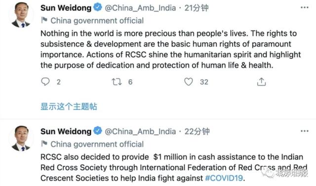 中国红十字会向印度提供援助