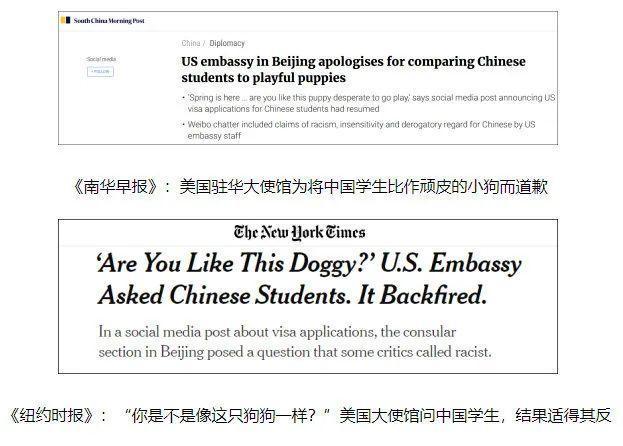 美国驻华大使馆,道歉了