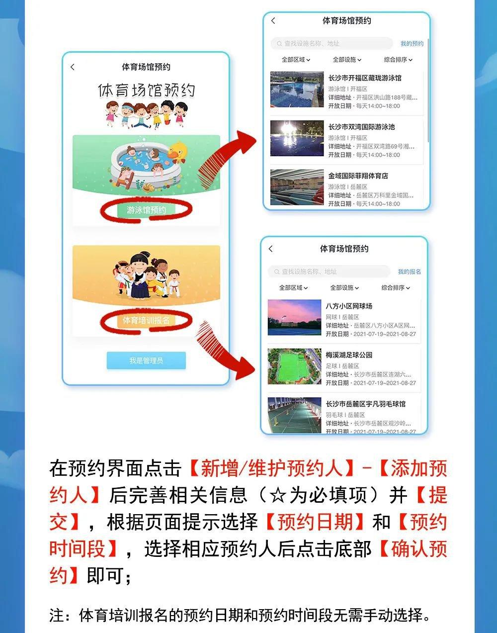 长沙中小学生免费游泳预约指南(入口+流程+时间+规则)