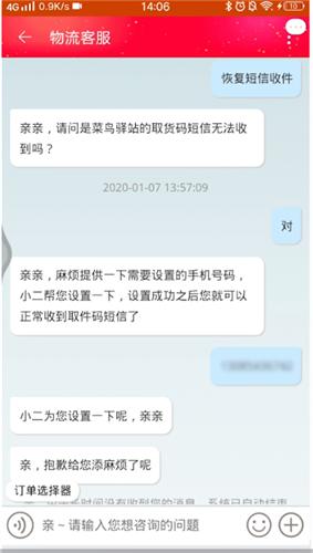 菜鸟驿站的取货码提醒如何恢复成短信?