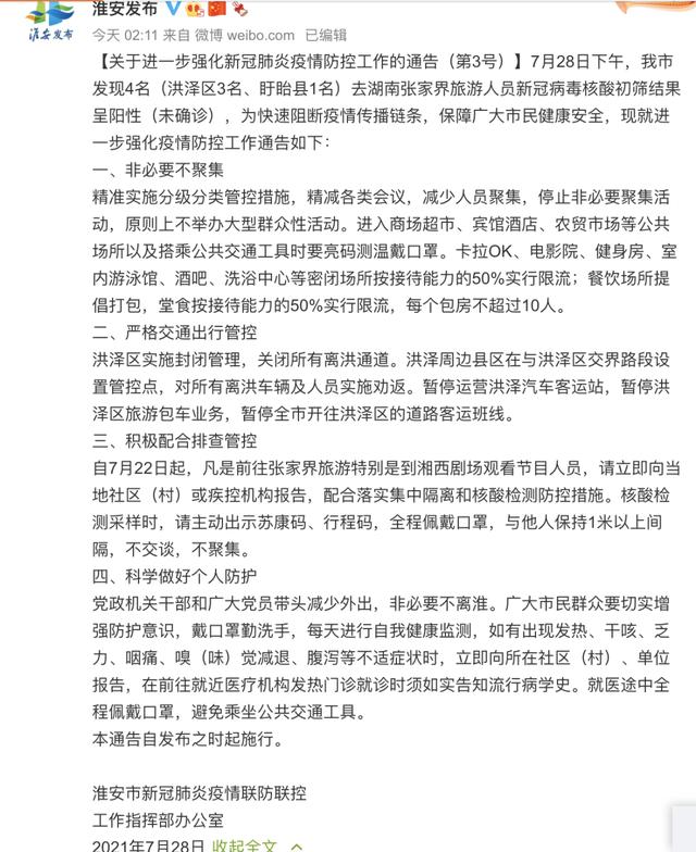 北京新增1例确诊,曾去张家界旅游