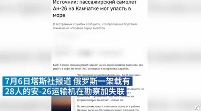 俄罗斯安-26客机空难,机上28人无人生还!