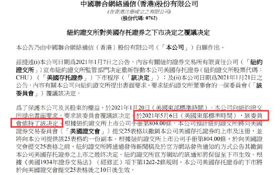 中国联通将正式从纽交所退市,三大巨头即将在A股会师