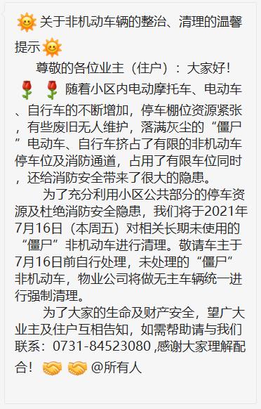 【珠江花城二期扶水岸】关于非机动车辆的整治、清理的温馨提示