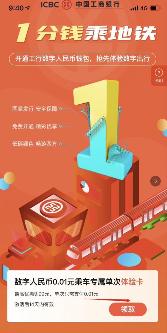 北京1分钱乘地铁活动攻略(活动时间+领取步骤+问答)