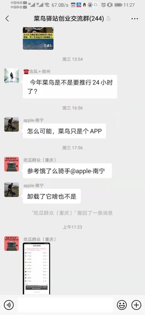 菜鸟驿站创业交流群【微信群】【行业群】