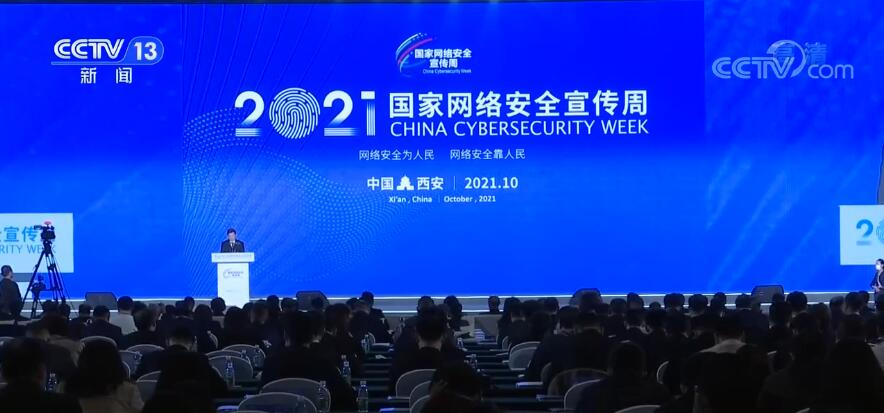 """""""网络安全为人民,网络安全靠人民""""2021年国家网络安全宣传周启动"""