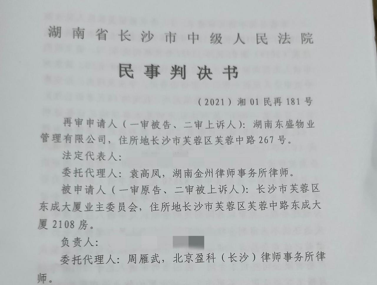"""长沙一业委会状告老物业,""""夺回""""近48万公共收益:用于小区建设,多的发红包"""